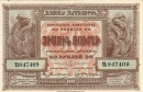 50 rubles - 1919 First Republic of Armenia